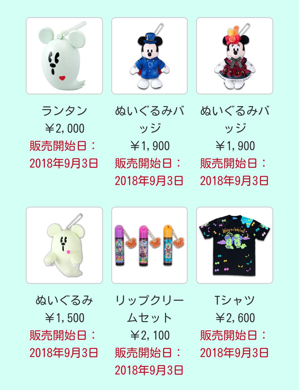 ディズニーファンdのtdrグッズブログ☆: ディズニー・ハロウィーン2018