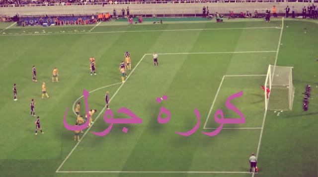 كورة جول | koooragoal بث مباريات اليوم مباشر جوال kooora goal