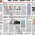Dainik Jagran Newspaper  27/03/2018 PDF Download