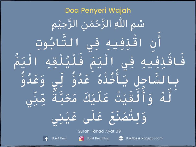 doa menaikkan seri wajah surah yusuf ayat 4