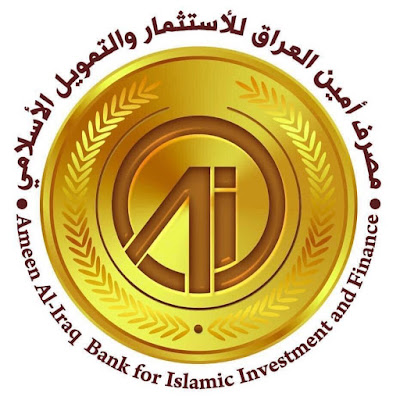 يعلن مصرف امين العراق الاسلامي عن حاجته لمن يشغل منصب في احدى الوظائف
