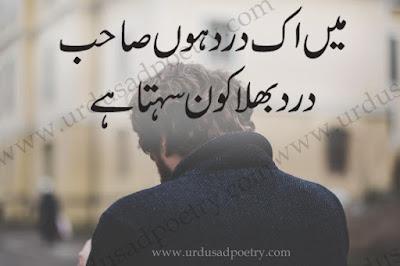 Main Ek Dard Hoon Sahab