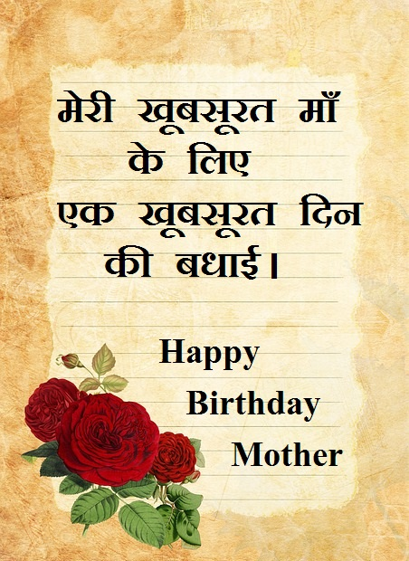 birthday wish for mother in hindi