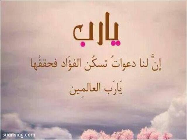 بوستات دينيه رائعه مكتوبه 10   religious written posts 10