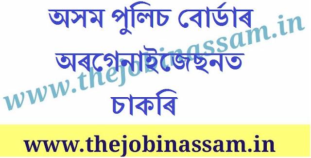 Assam Police Border Organization Recruitment 2019