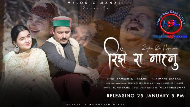 Rijhe Ra Mahanu Song Lyrics - Ramesh Rj Thakur : रीझे रा माहनु