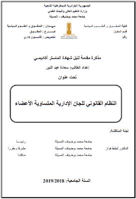 مذكرة ماستر: النظام القانوني للجان الإدارية المتساوية الأعضاء PDF
