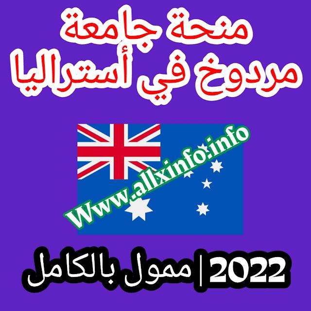 منحة جامعة مردوخ في أستراليا 2021 | ممول بالكامل