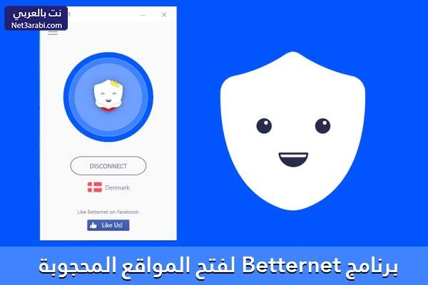 فتح المواقع المحجوبة للكمبيوتر Betternet