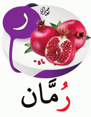 بطاقات الحروف العربية موضحة بالصور %D8%B1%D9%85