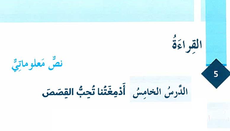 حل درس ادمغتنا تحب القصص لغة عربية للصف الثامن الفصل الاول  مناهج الامارات
