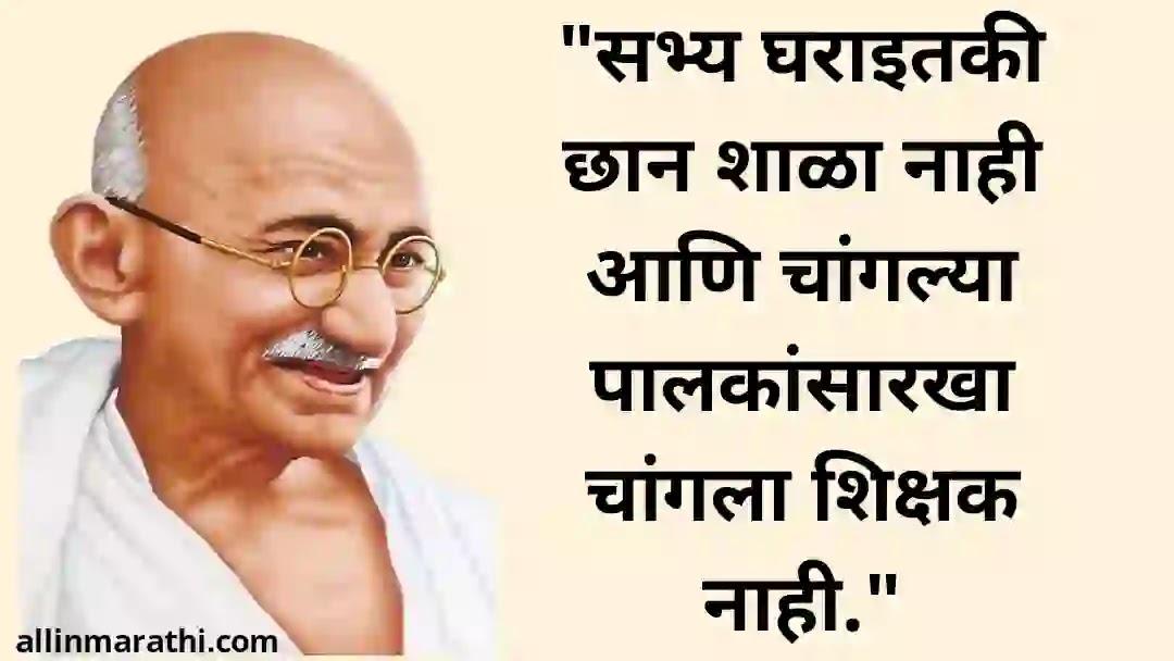 Mahatma Gandhi Great Quotes in marathi