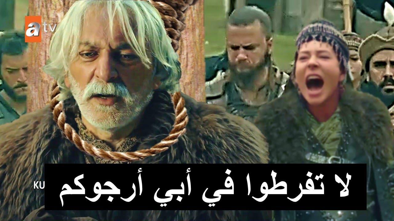 فرمان السلطان وموت أومور اعلان 3 مسلسل المؤسس عثمان الحلقة 59
