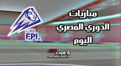 مواعيد مباريات الدوري المصرى اليوم السبت 1-5-2021