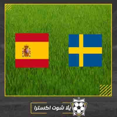 بث مباشر مباراة اسبانيا والسويد