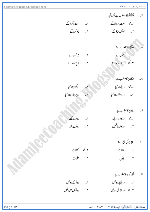 surah-al-anfal-ayat-45-to-48-mcqs-islamiat-10th