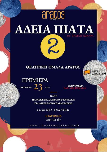 premiera-gia-ta-adeia-piata-2-tou-vasili-tsikara-sto-theatro-aratos