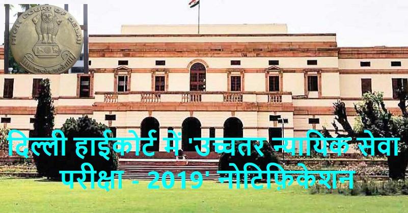 Delhi High Court jobs 2019