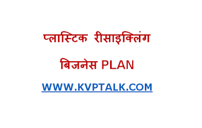 Recycling business ideas in Hindi