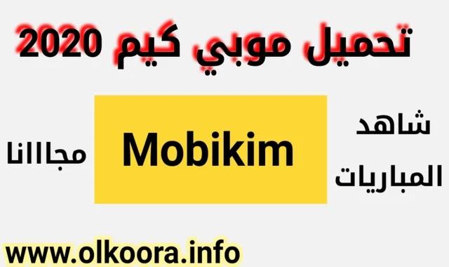 تحميل تطبيق Mobikim tv للأندرويد لمشاهدة القنوات بث مباشر 2020