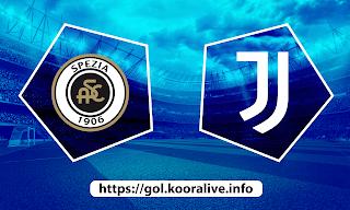 مشاهدة مباراة يوفنتوس ضد سبيزيا 2-3-2021 بث مباشر في الدوري الايطالي
