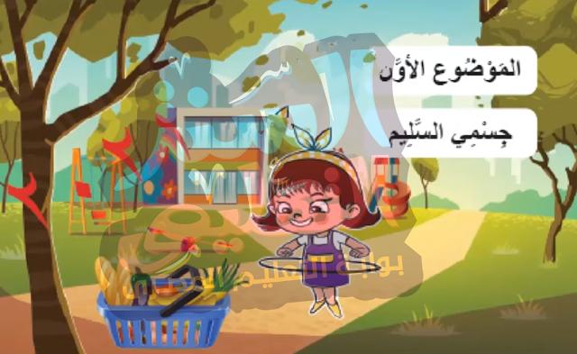الموضوع الأول جسمي السليم منهج اللغة العربية الجديد للثالث الابتدائى