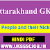 Uttarakhand GK Famous People and their nicknames