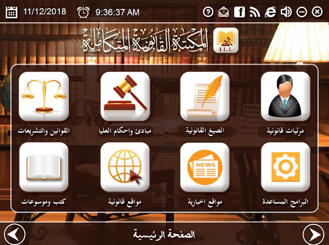 تحميل المكتبة القانونية الشاملة للجميع المحامين وطلبة كليات الحقوق - legal library Ebook