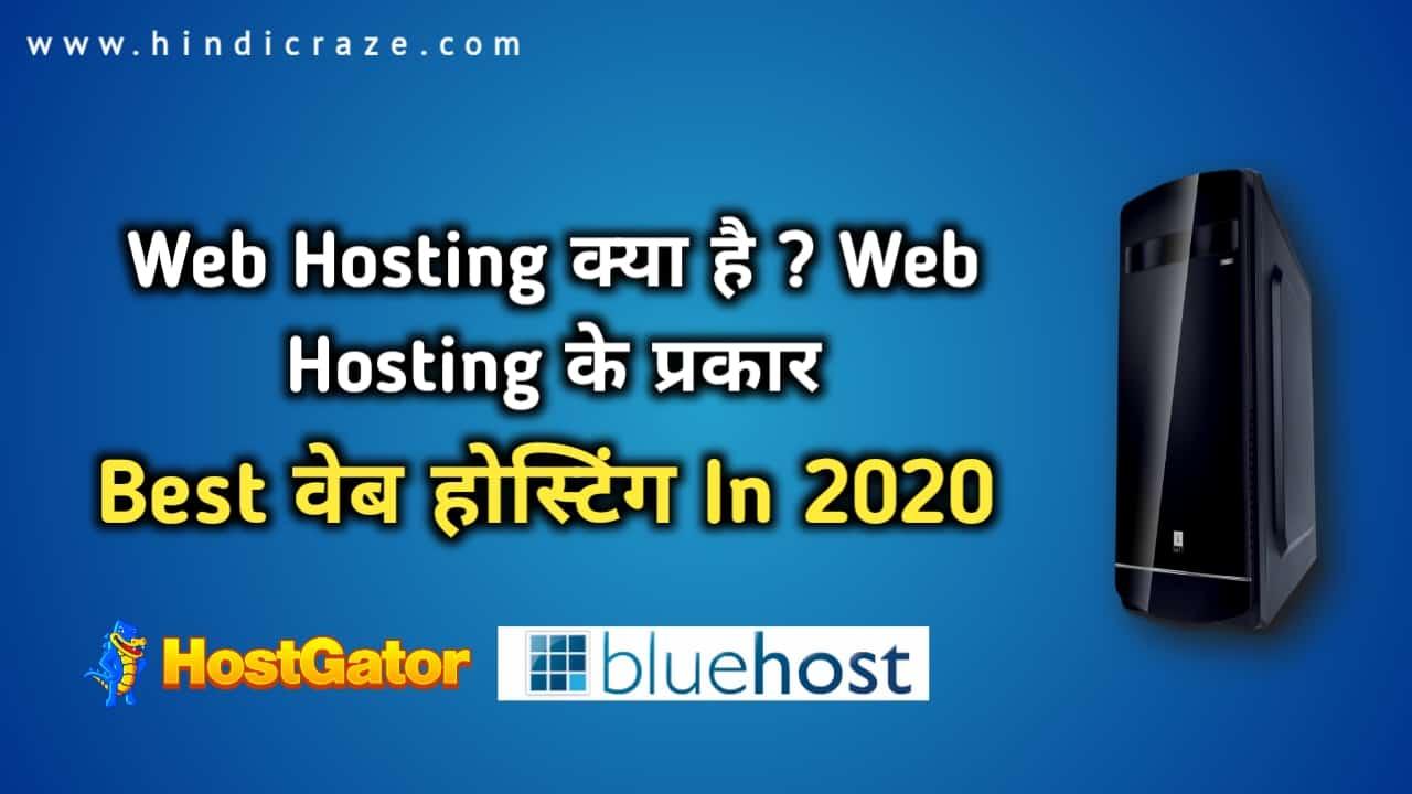 Web hosting kya hai Hosting kaise kharide ?