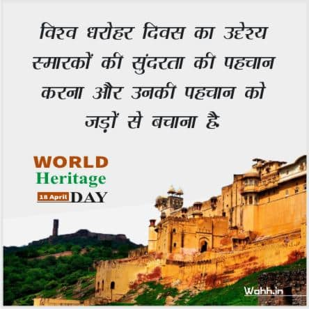 World Heritage Day Wishes In Hindi