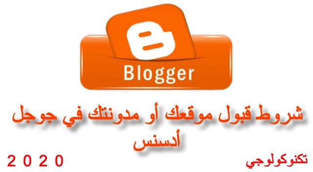 شروط قبول المدونه في جوجل أدسنس 2020 | شروط ربط بلوجر بأدسنس - تكنوكولوجي