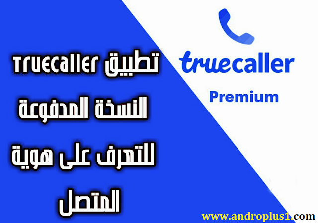تحميل premium truecaller مجانا