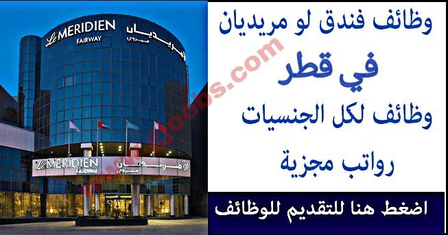 سلسلة فنادق لو ميريديان تعلن عن فرص عمل شاغرة لديها في قطر