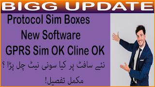 PROTOCOL SIM BOXES NEW SOFTWARE GPRS SIM OL CLINE OK نئے سافٹ پر کیا سونی نیٹ چل پڑا؟ مکمل تفصیل 1