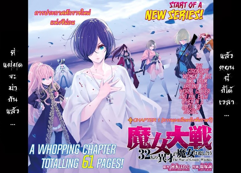 Majo Taisen – The War of Greedy Witches - หน้า 3