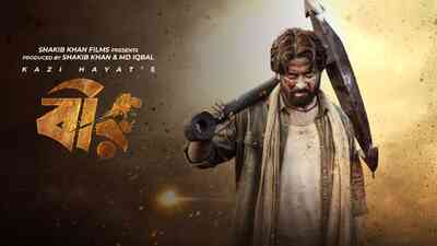 Bir (2020) is a Bangladeshi political action drama film written and directed by Kazi Hayat and co-produced by Shakib Khan and Mohammad Ikbal under the banner of SK Films. The film is starred by Shakib Khan, Shabnom Bubly and Misa Sawdagar in the lead roles. It is Kazi Hayat's 50th directorial venture. The film is released on 14th February, 2020 on valentine's Day and dedicated to the father of the nation Bangabandhu Sheikh Mujibur Rahman.