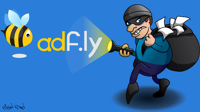 هل شركة adf.ly شركة صادقة أم نصابة ؟