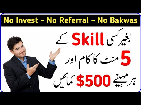 How To Make Money Online Without investment & Referrals Ads Watching Jobs in Pakistan