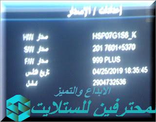 شرح تفعيل IPTV  المجانى ريسيفر CUBOX 999 PLUS H265