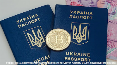 Украинским криптовалютным трейдерам придётся платить 19,5% подоходного налога