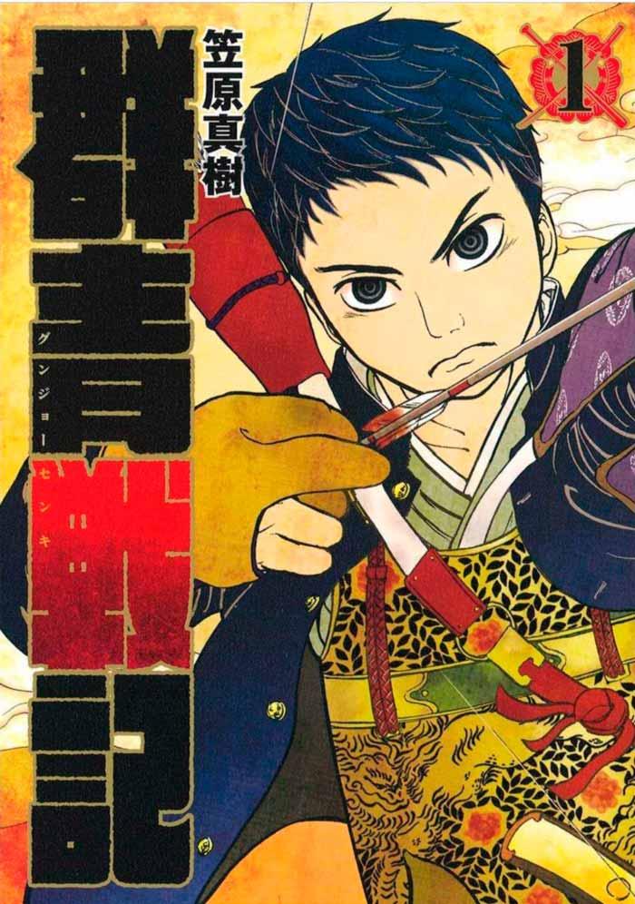 Gunjyo Senki manga - Masaki Kasahara