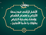 دعاء اليوم الثامن من رمضان