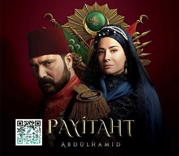 مسلسل السلطان عبد الحميد الثاني الحلقة (21) الجزء الثاني