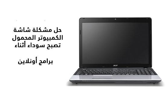 حل مشكلة شاشة الكمبيوتر المحمول تصبح سوداء أثناء تشغيلها
