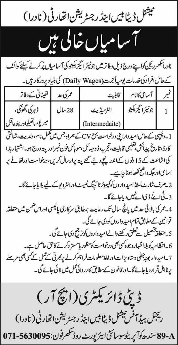 (NADRA) National Data Base & Registration Authority Jobs For Junior Executive