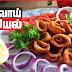 கணவாய் பொரியல் செய்யலாம் வாங்க (Squid Ring/calamari Fry)