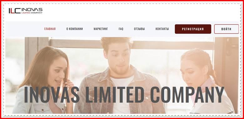 Мошеннический сайт inovas-limited.com – Отзывы, развод, платит или лохотрон? Мошенники