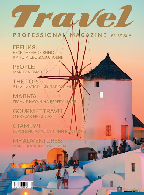 Travel Professional Magazine # 3 (68) 2019