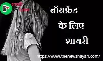 Shayari for Boyfriend || बॉयफ्रेंड के लिए शायरी