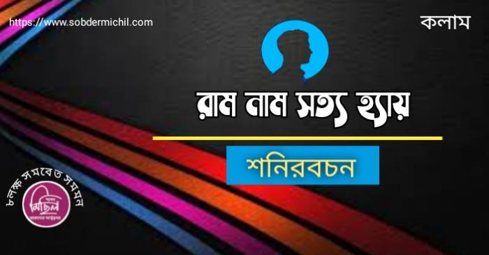 রাম নাম সত্য হ্যায় / শনিরবচন